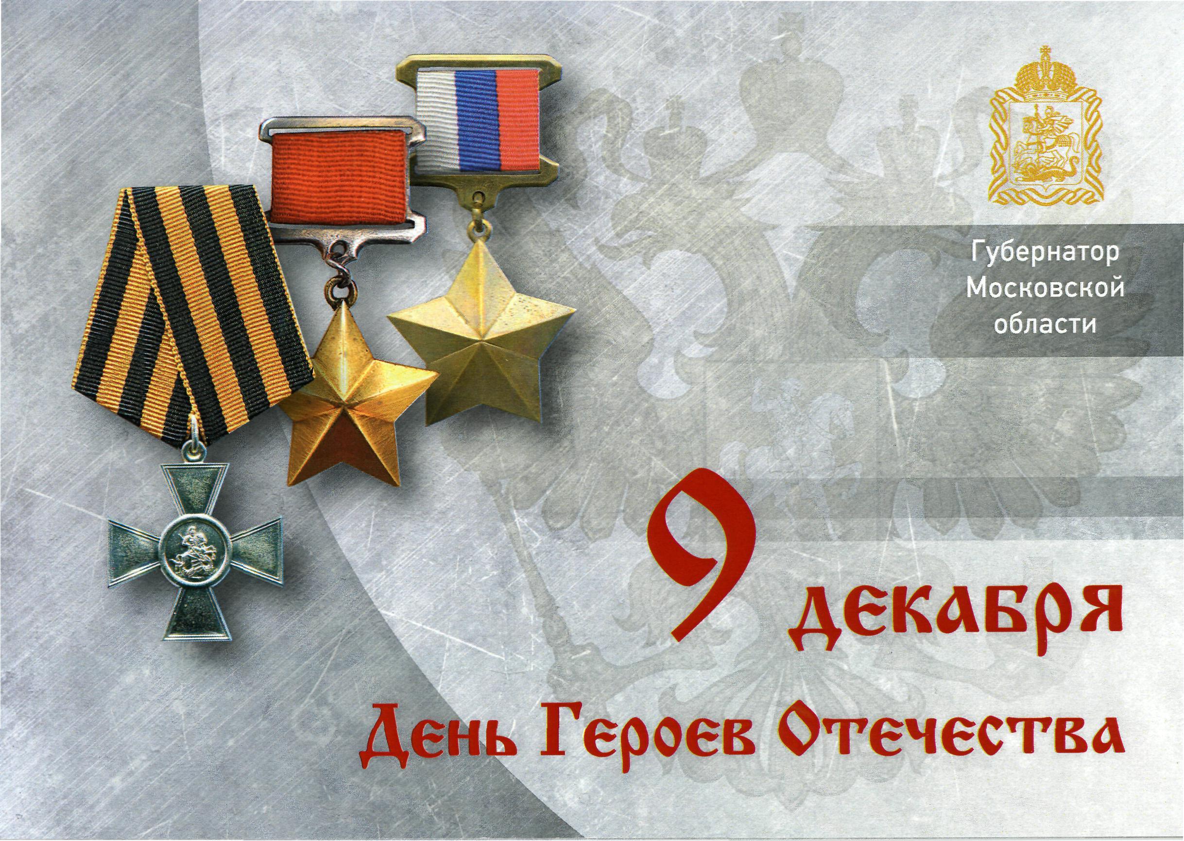 Открытка с днем героя отечества